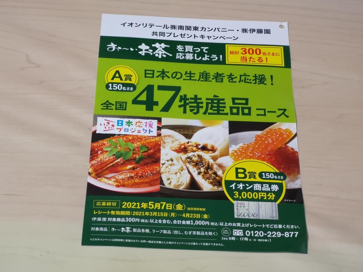 イオンリテール南関東カンパニー×伊藤園 全国47特産品プレゼントキャンペーン