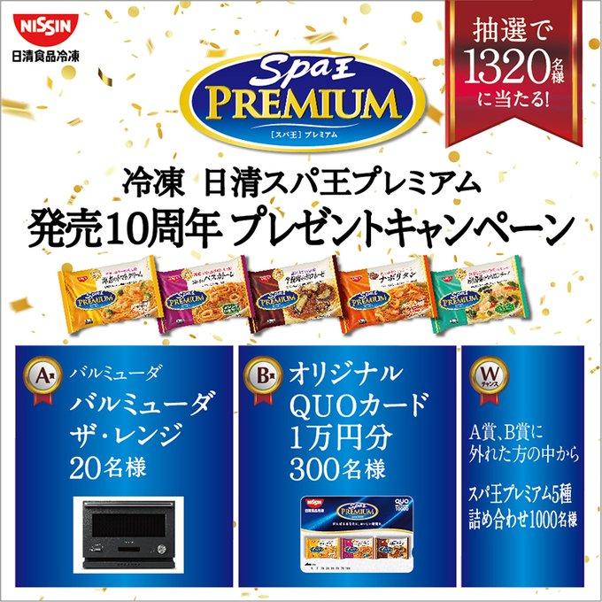 冷凍 日清スパ王プレミアム 発売10周年 プレゼントキャンペーン