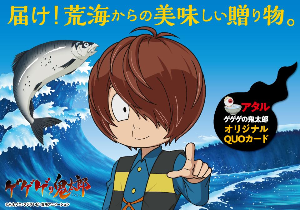 ニッスイ ゲゲゲの鬼太郎 オリジナルQUOカードが当たる!キャンペーン