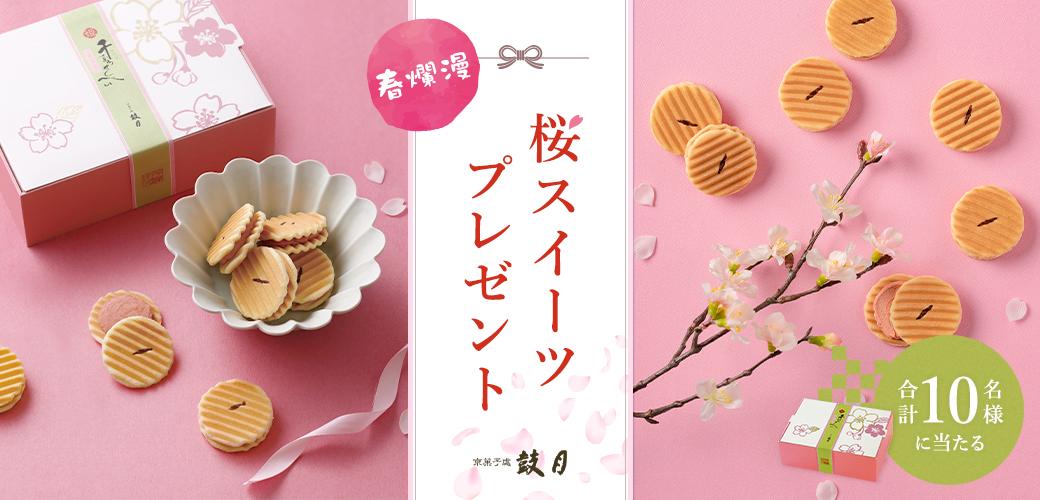 京菓子處 鼓月 春爛漫 桜スイーツプレゼントキャンペーン