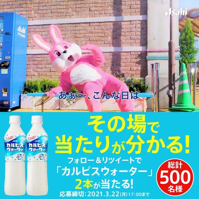 スゥーッキリ!「カルピスウォーター」春の新CM公開キャンペーン