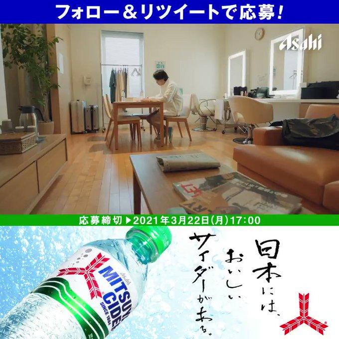 アサヒ飲料 「三ツ矢サイダー」春サイダー編 CM公開キャンペーン