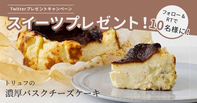Cake.jp Twitterプレゼントキャンペーン