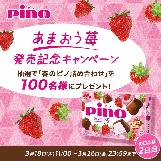 森永乳業  ピノ新商品発売記念キャンペーン