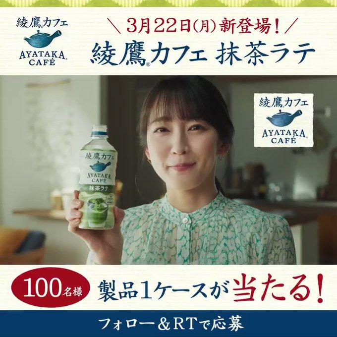 「綾鷹カフェ 抹茶ラテ」1ケースが当たるTwitterキャンペーン