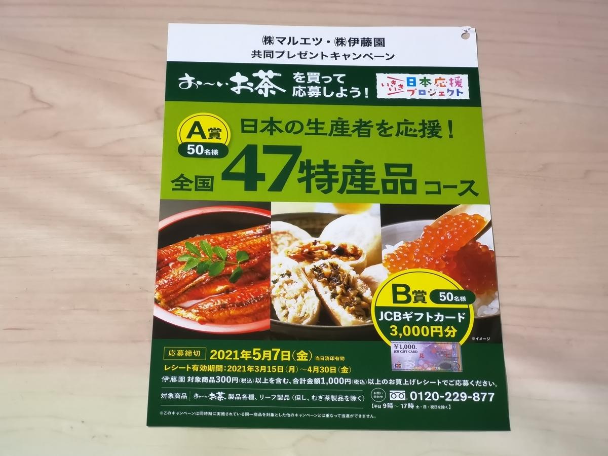 マルエツ×伊藤園 全国47特産品プレゼントキャンペーン