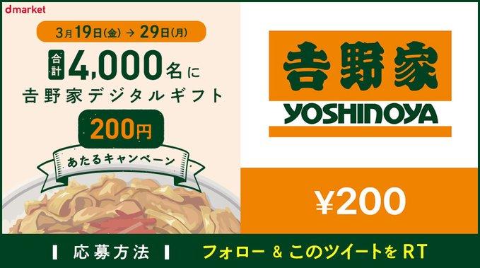 dマーケット 𠮷野家デジタルギフト200円が当たるTwitterキャンペーン