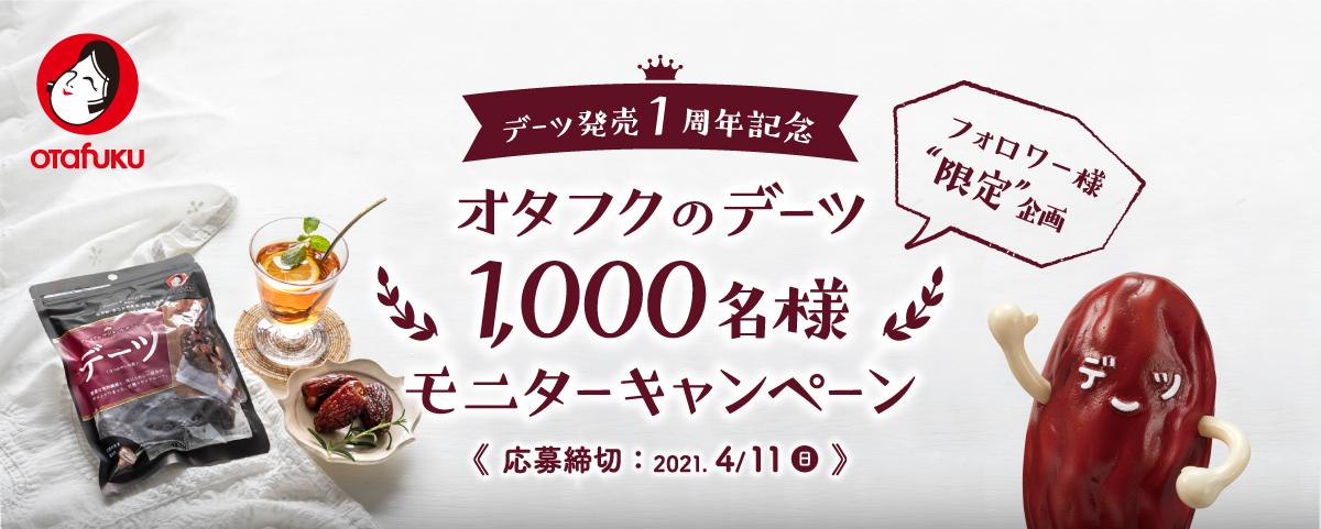 デーツ発売1周年記念 オタフクのデーツ1,000名様モニターキャンペーン