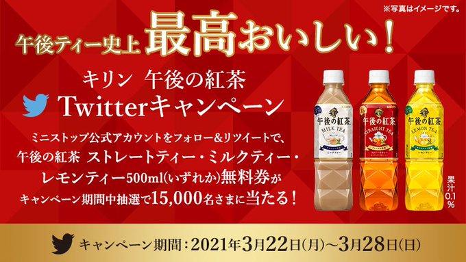 ミニストップ キリン 午後の紅茶Twitterキャンペーン