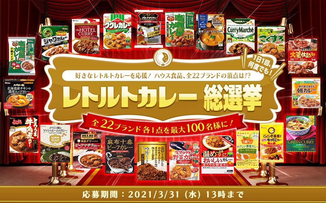 ハウス食品 レトルトカレー総選挙