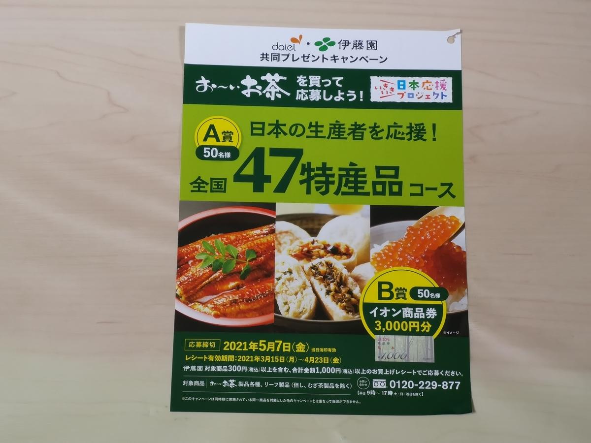ダイエー×伊藤園 全国47特産品プレゼントキャンペーン