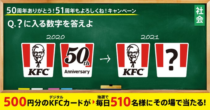 KFC50周年ありがとう!51周年もよろしくね!キャンペーン