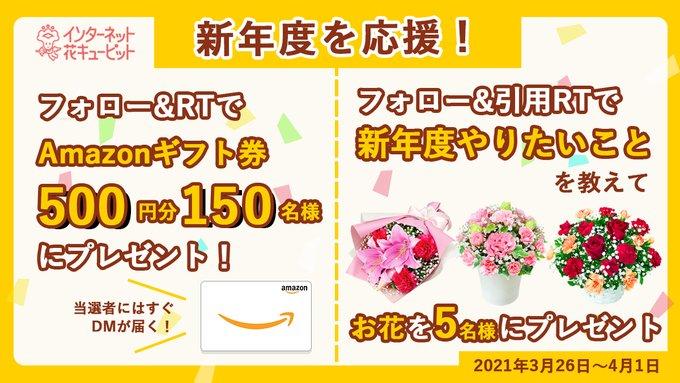 花キューピット 新年度応援キャンペーン