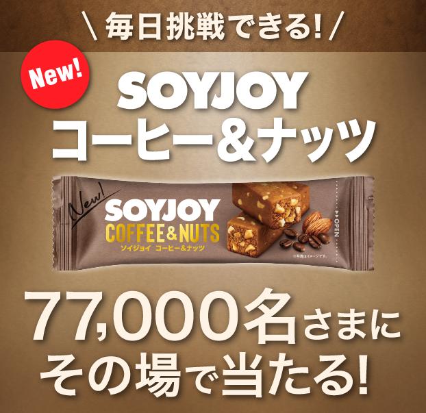 大塚製薬 SOYJOY「コーヒー&ナッツプレゼントキャンペーン」