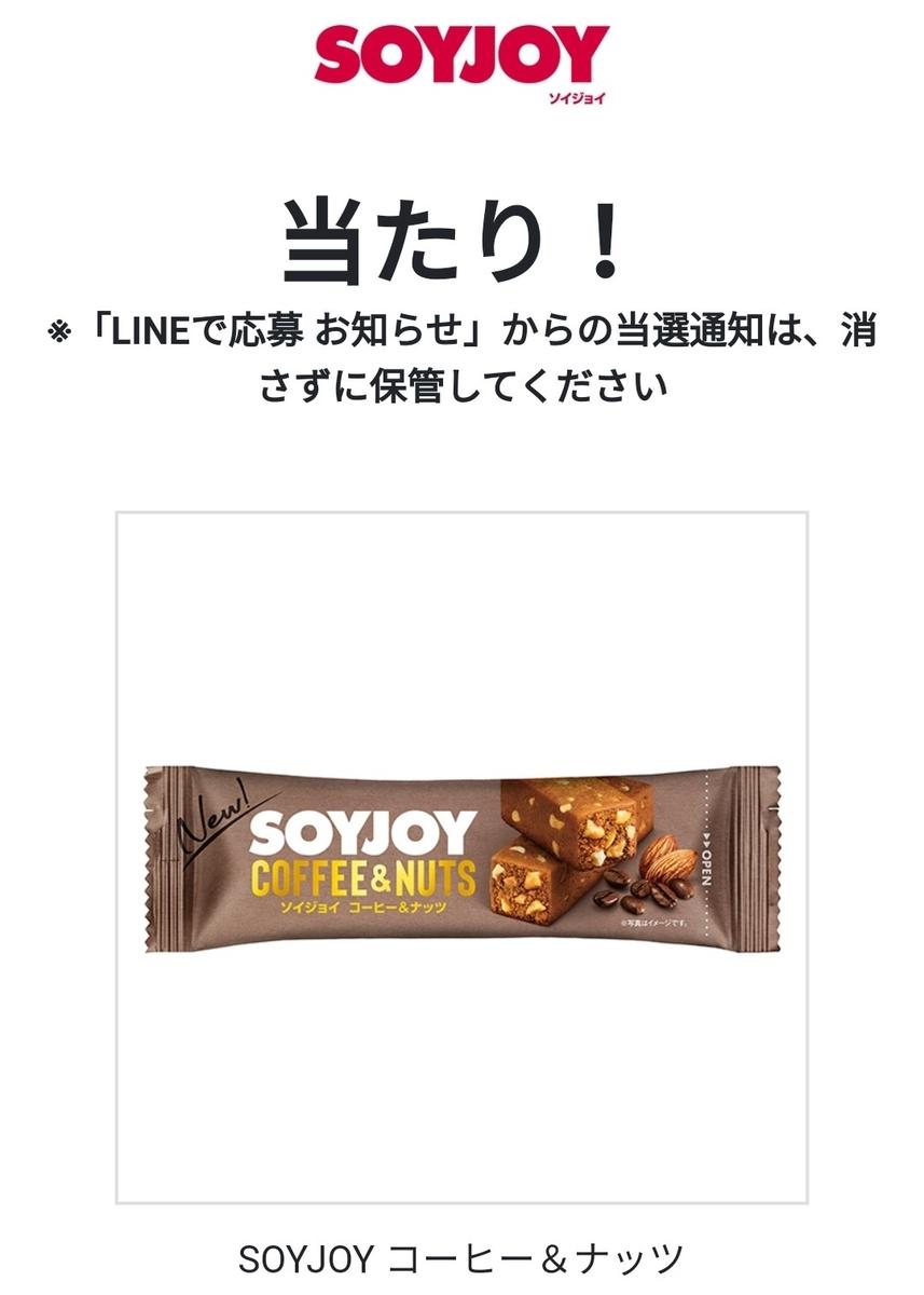 大塚製薬 SOYJOY「コーヒー&ナッツプレゼントキャンペーン」当選
