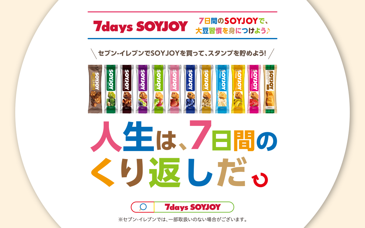 セブンイレブン×大塚製薬 7days SOYJOY キャンペーン