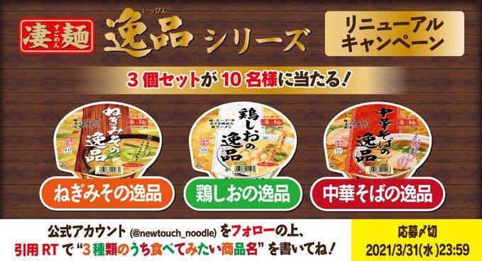 凄麺 逸品シリーズ リニューアル記念キャンペーン