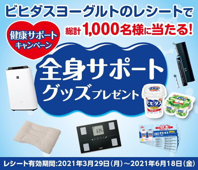 森永乳業 ビヒダス 健康サポートキャンペーン