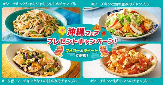 まかないシーチキン食堂 沖縄フェアキャンペーン