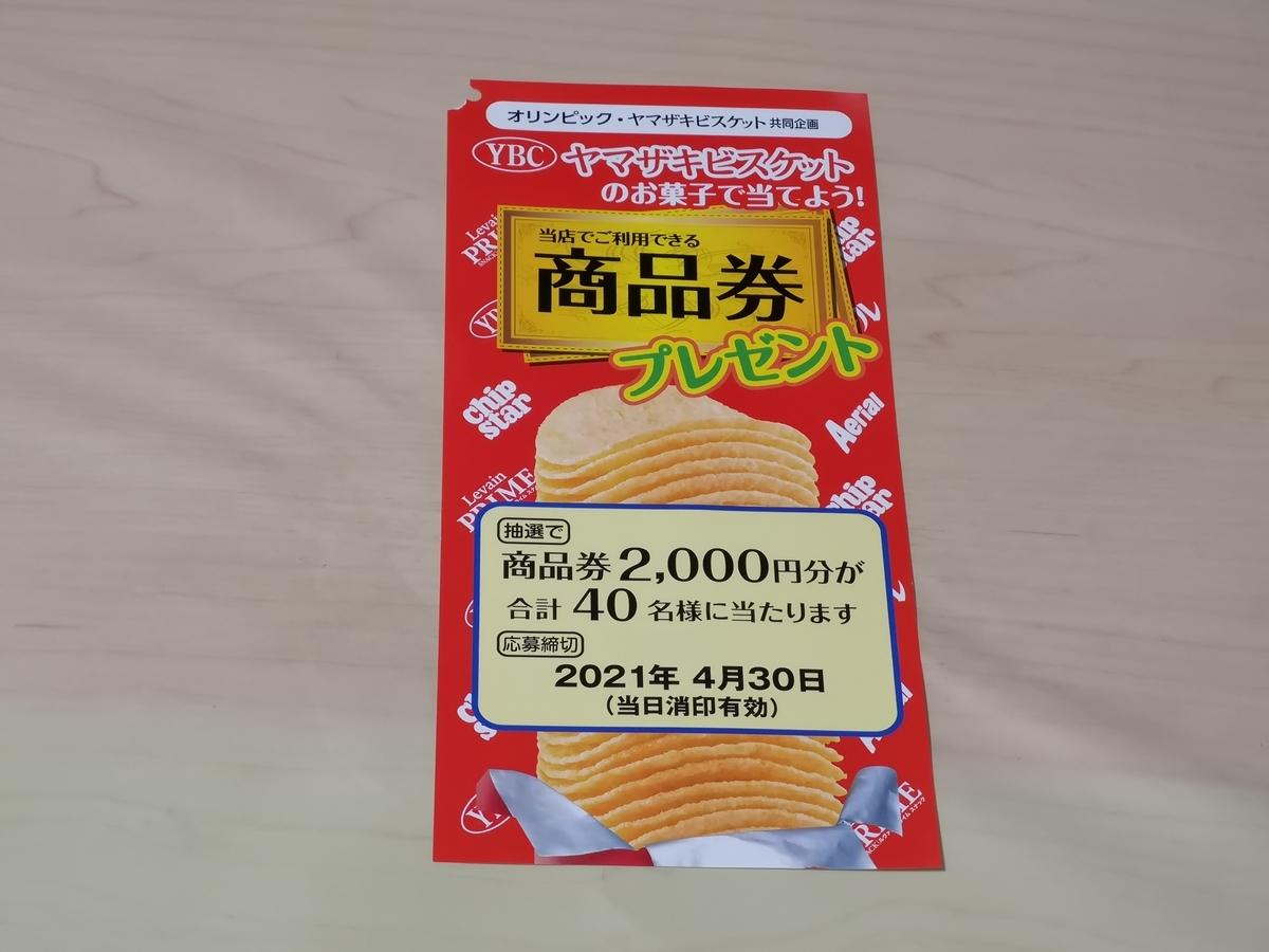 Olympic×ヤマザキビスケット 商品券プレゼント