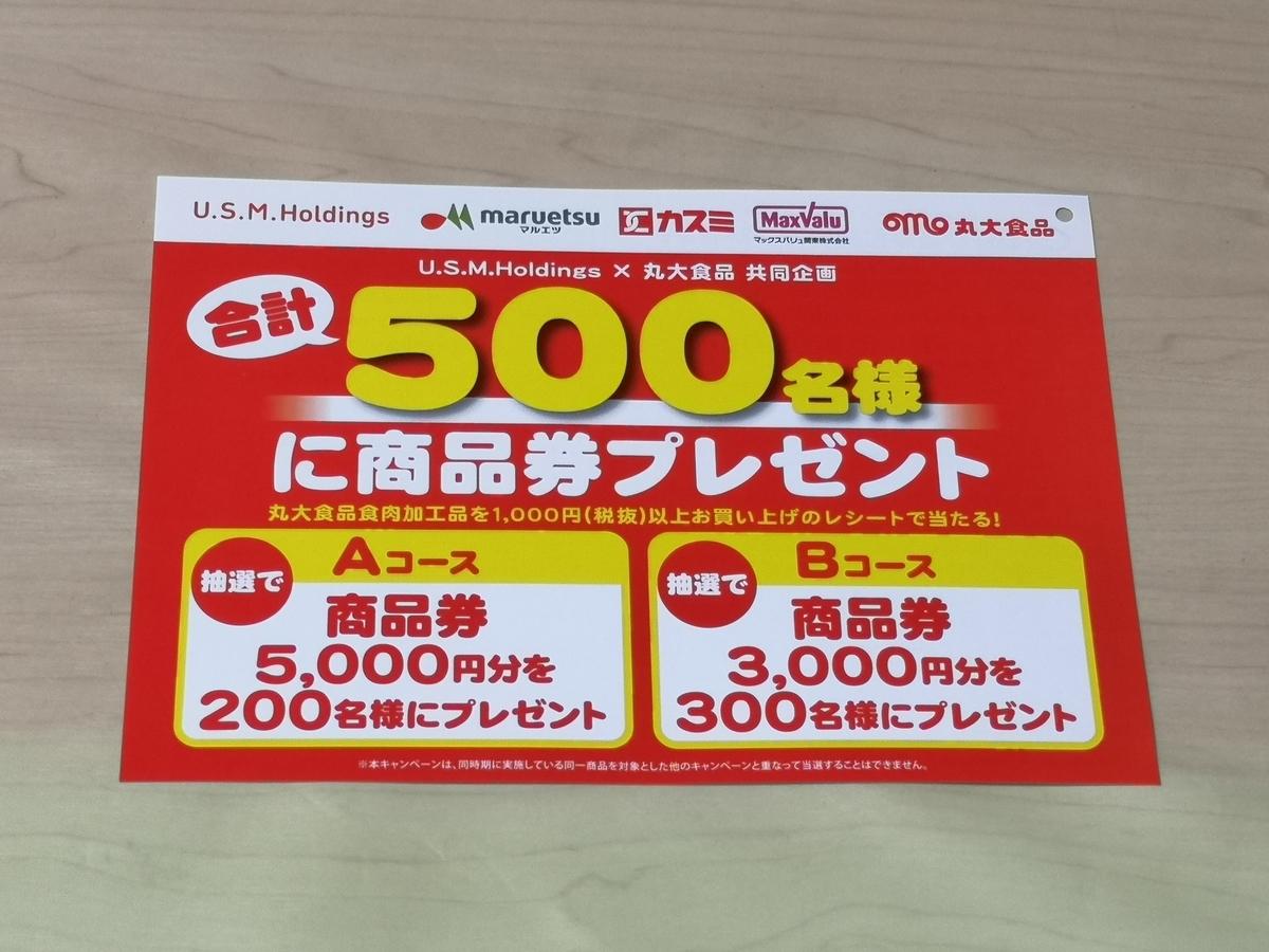 USMH×丸大食品 合計500名様に商品券プレゼント title=