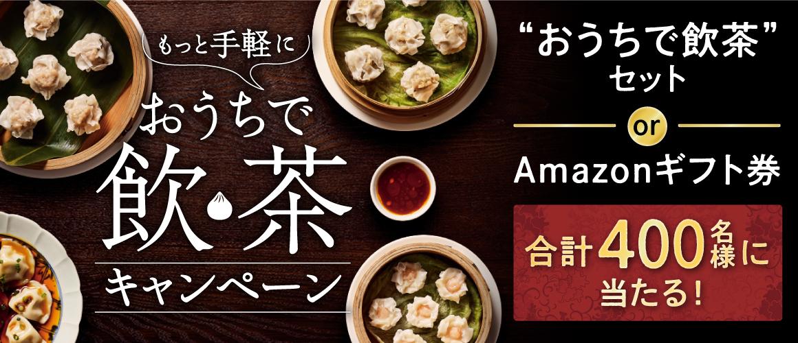 味の素冷凍食品 もっと手軽に おうちで飲茶キャンペーン