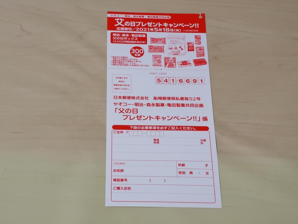 ヤオコー×明治・森永製菓・亀田製菓 父の日プレゼントキャンペーン