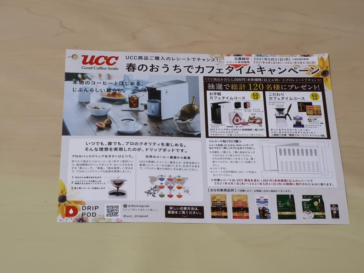 ヤオコー×UCC上島珈琲 春のおうちでカフェタイムキャンペーン