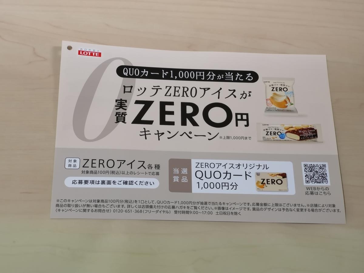 サミット×ロッテ ロッテZEROアイスが実質0(ZERO)円キャンペーン