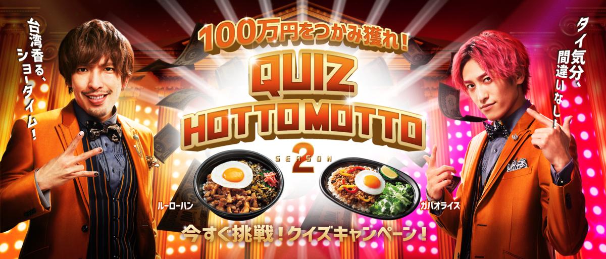 100万円をつかみ獲れ!QUIZ HOTTO MOTTO SEASON2