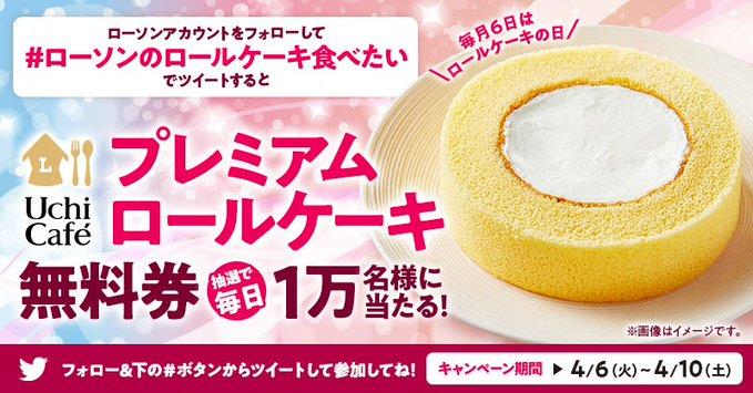 ローソン 「プレミアムロールケーキ」が当たるTwitterキャンペーン