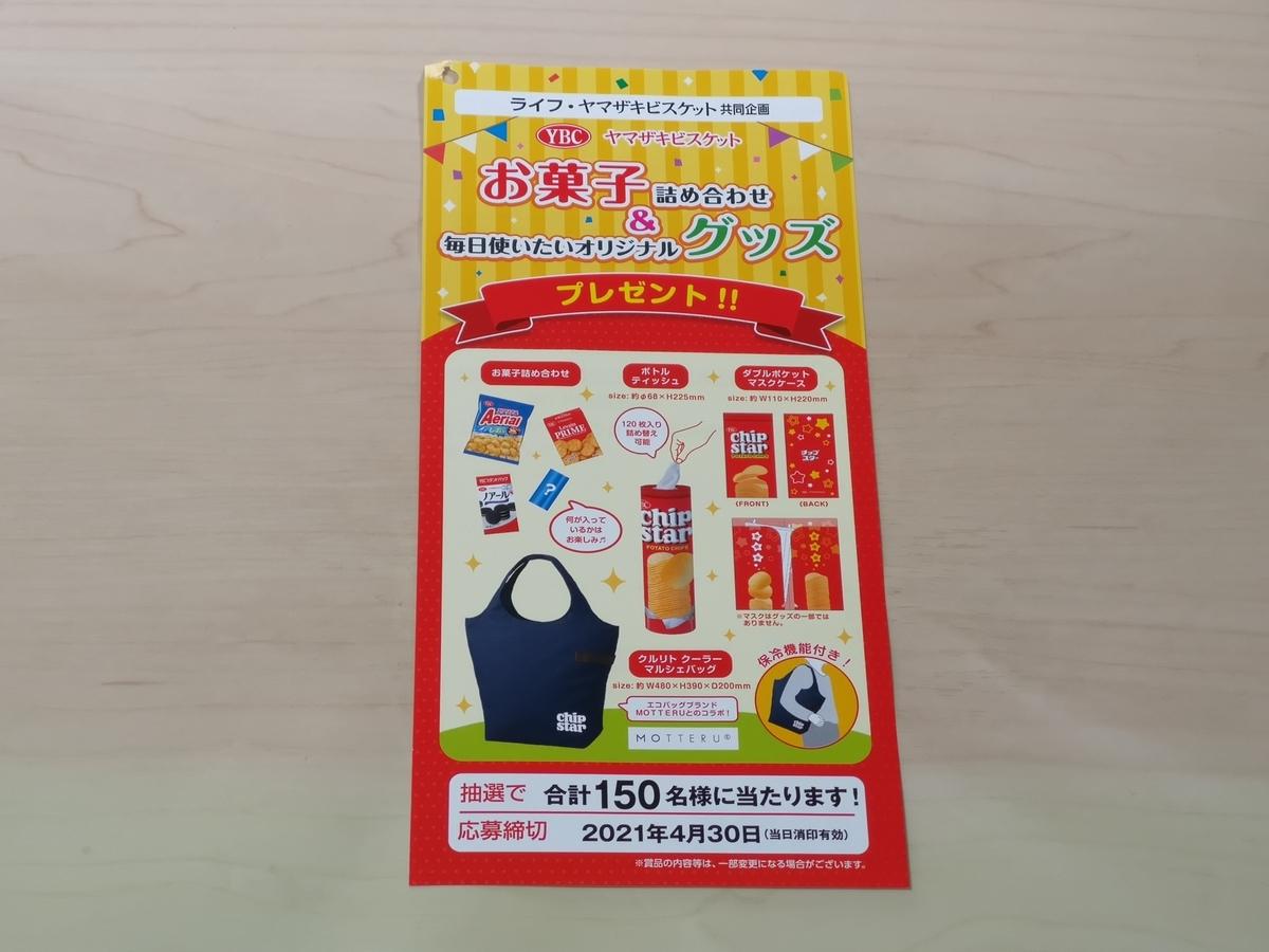 ライフ×ヤマザキビスケット お菓子詰め合わせ&グッズ プレゼント