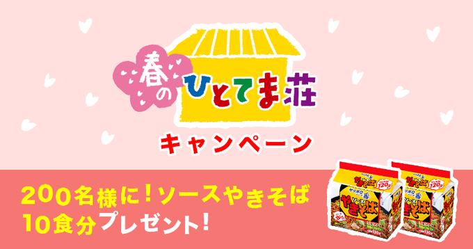 サンヨー食品 春のひとてま荘キャンペーン