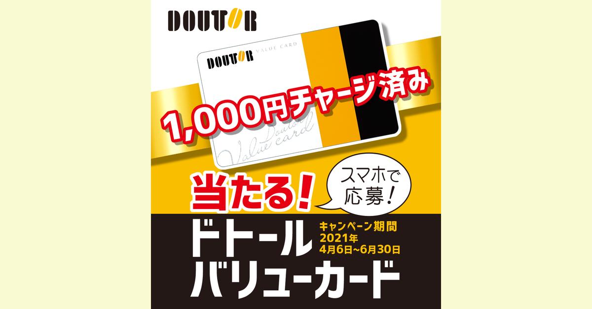 ドトール バリューカードが1,000名様に当たる!キャンペーン