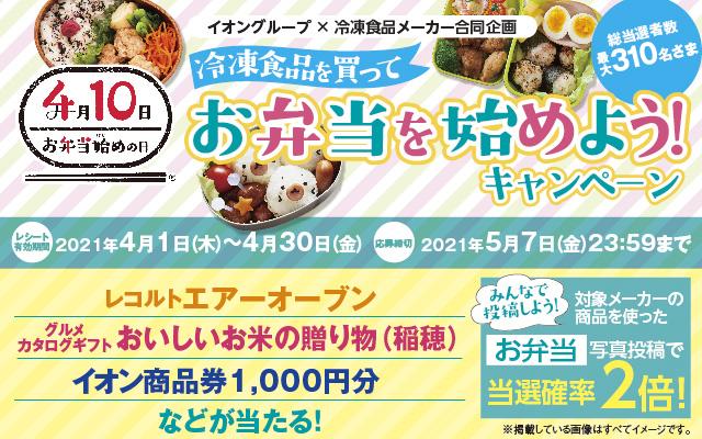 イオングループ 冷凍食品を買ってお弁当を始めよう!キャンペーン