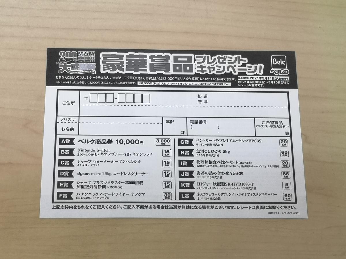 ベルク 豪華賞品プレゼントキャンペーン