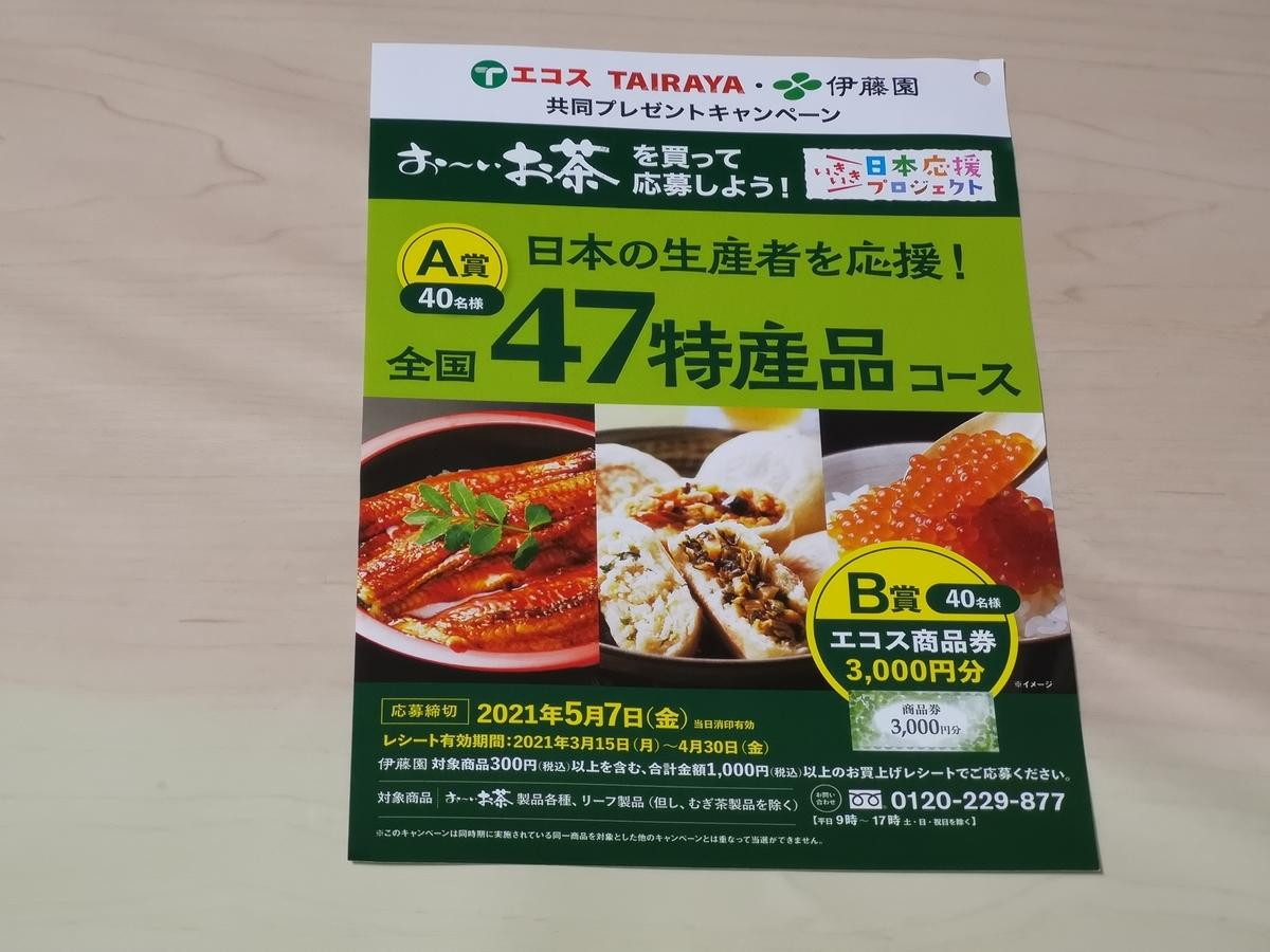 エコス・TAIRAYA×伊藤園 全国47特産品プレゼントキャンペーン