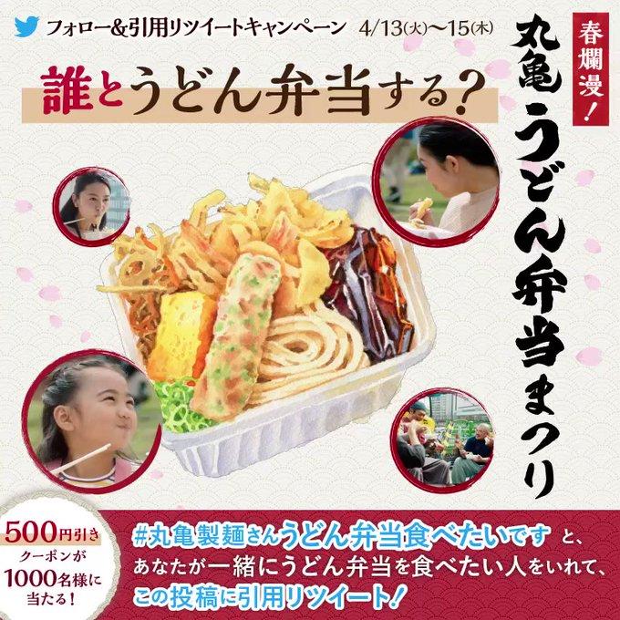 丸亀製麵 丸亀うどん弁当まつり 第2弾!