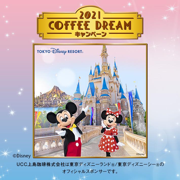 UCC上島珈琲  2021 COFFEE DREAMキャンペーン