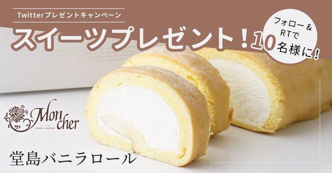 Cake.jp スイーツプレゼントキャンペーン