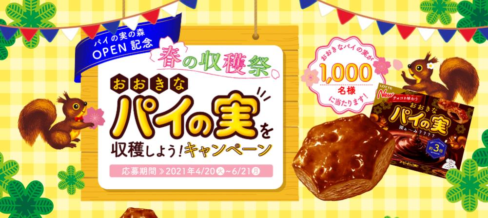 パイの実の森OPEN記念 春の収穫祭 おおきなパイの実を収穫しよう!キャンペーン