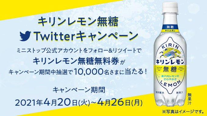 ミニストップ キリンレモン無糖Twitterキャンペーン