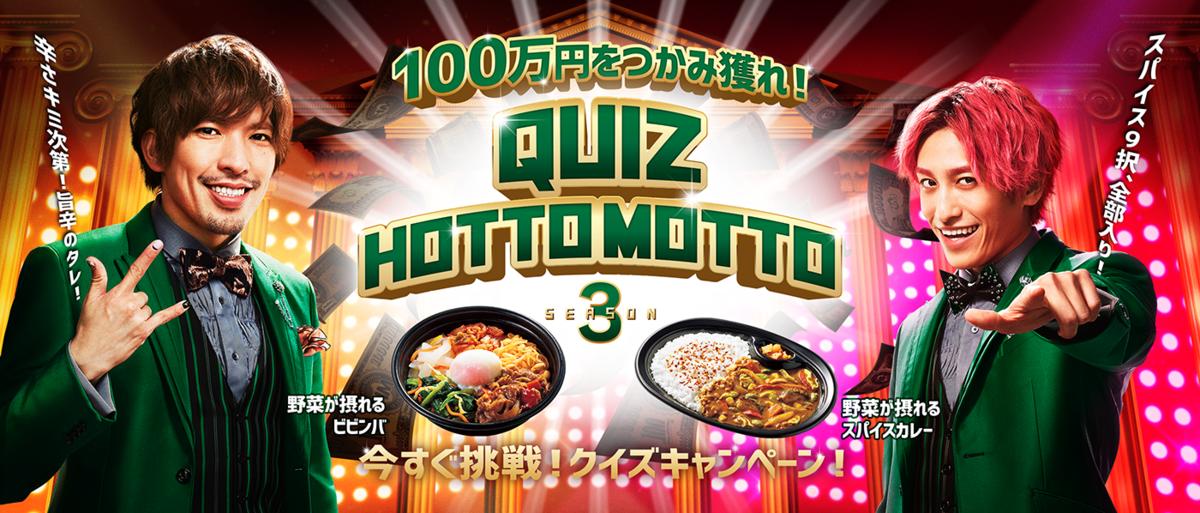 ほっともっと 100万円をつかみ獲れ!QUIZ HOTTO MOTTO SEASON3