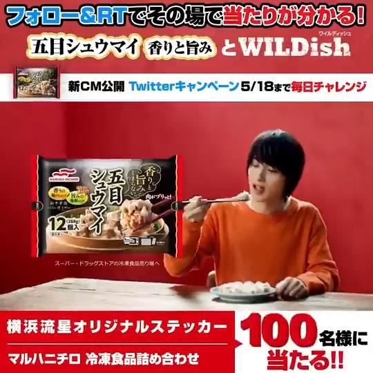 横浜流星オリジナルステッカーとマルハニチロ冷凍食品詰め合わせが100名様に当たる
