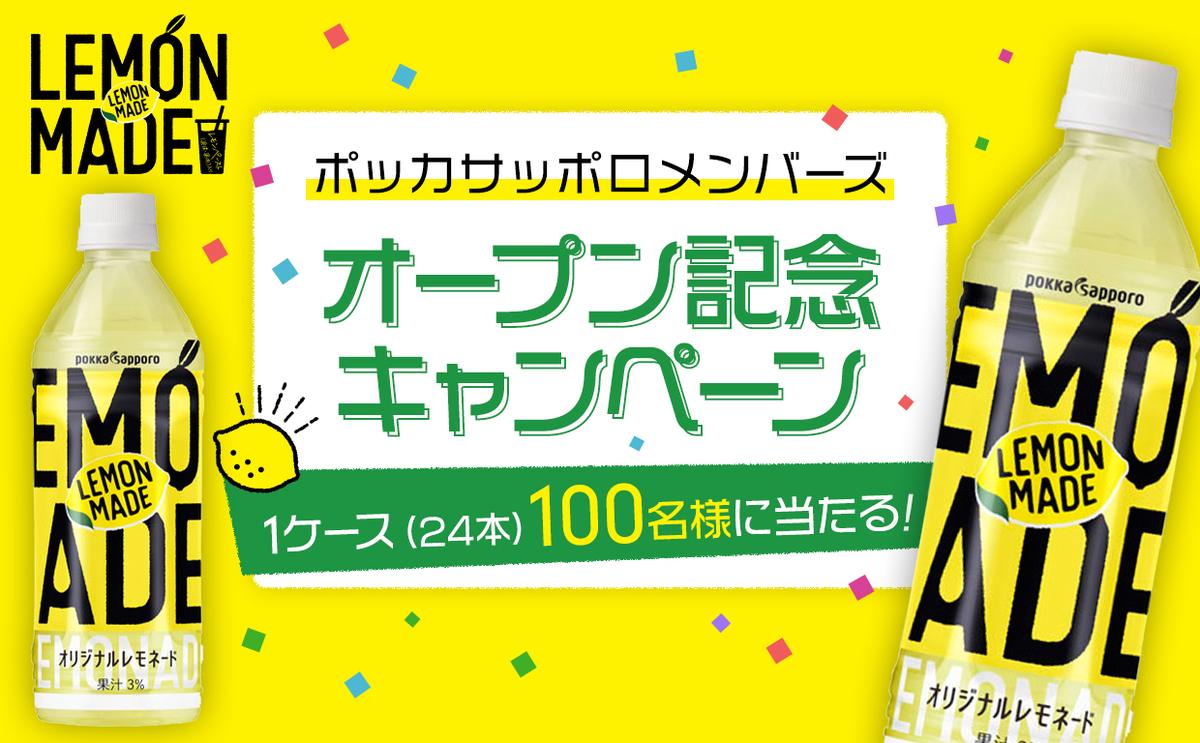 ポッカサッポロメンバーズ オープン記念キャンペーン