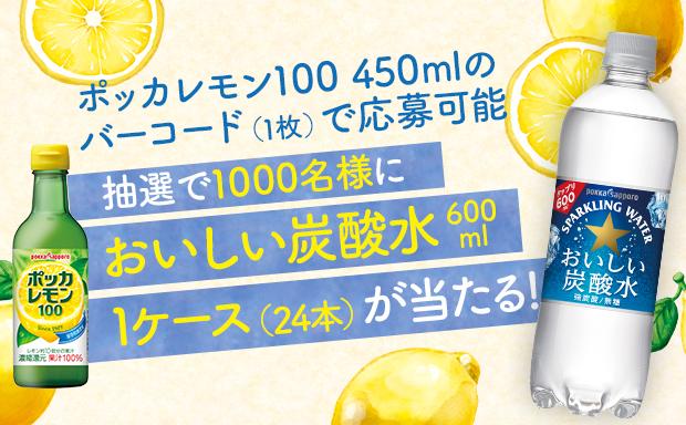 ポッカレモン100 おいしい炭酸水プレゼント