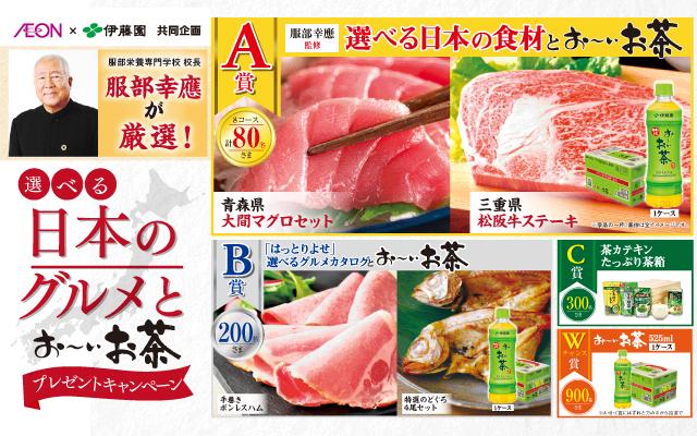 イオン×伊藤園 プレゼントキャンペーン