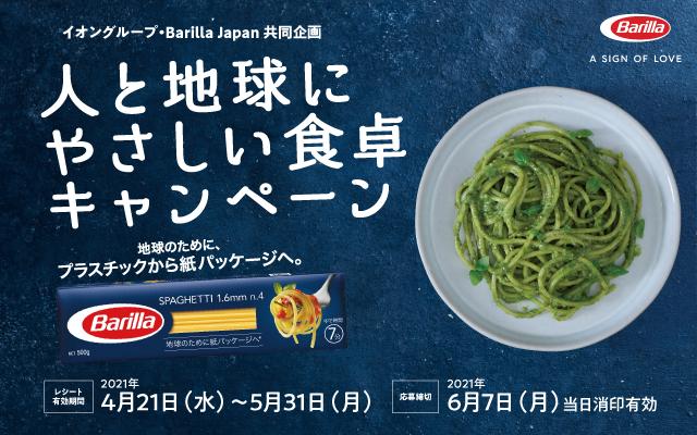 イオングループ×Barilla Japan 人と地球にやさしい食卓キャンペーン