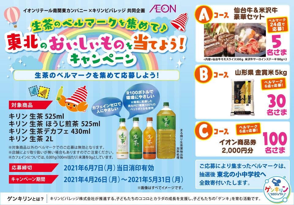 イオンリテール南関東カンパニー×キリンビバレッジ キャンペーン