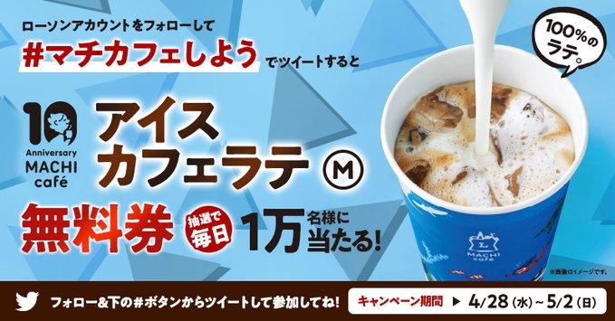 マチカフェ「アイスカフェラテ」無料券が当たるTwitterキャンペーン